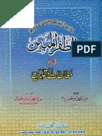 AlZafar Ul Mubeen Fee Radd Mughalitatul Muqallideen