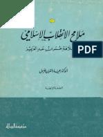 الكتاب  ملامح الإنقلاب الإسلامي في خلافة عمر بن عبدالعزيز