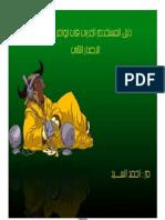 دليل المستخدم العربي في أوامر لينكس_الاصدار الثانى