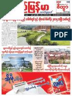 Pyimyanmar Journal No 899