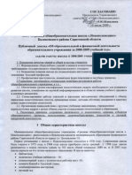 publishnii   doklad   2008-2009