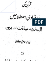 01 Quran ki 4 Bunyadi Istilahain (By Maududi) قرآن کی چاربنیادی اصطلاحیں