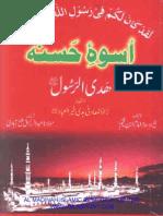 Mukhtasar Zaad Ul Maaad