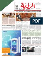 Alroya Newspaper 09-12-2013