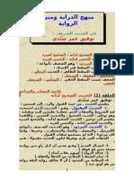 منهج الرواية وميزان الدراية فى الحديث الشريف توفيق عمر سيّدي  .doc