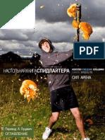 Sil Arena - Nastolnaya Kniga Spidlaytera - Isku