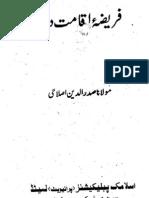 27 Fareeza Iqamat-e-Deen (By Sadaruddin Islahi) فریضہء اقامت دین