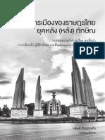 Politics of Thai People in Post-Thaksin Era