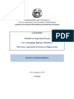 Περίληψη Παρουσίασης Συνεδρίου 8 Δεκεμβρίου 2013 - Β.Μπαλάφας