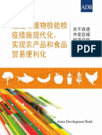 通过动植物检验检疫措施现代化, 实现农产品和食品贸易便利化