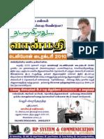 Vanmadhi Notice1