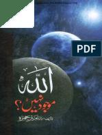Allah Mojood Nahee