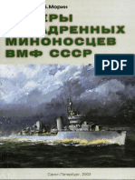 Battleships of the Russian Fleet Destroyers of the USSR