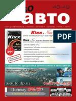 Aviso-auto (DN) - 49 /280/