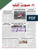 جريدة صوت الشعب العدد 326