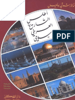 ATLAS OF THE ARAB ISLAMIC HISTORY