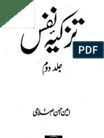 42 Tazkeea-e-Nafs 2 (By Ameen Islahi) تزکیۂ نفس