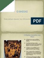 Epistrofi Athina 2