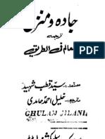 52 Jada wa Manzil (By Sayyed Qutub) جادہ و منزل