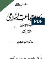 53 Roodad Jamat-e-Islami 1 روداد جماعت اسلامی