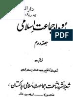 54 Roodad Jamat-e-Islami 2 روداد جماعت اسلامی