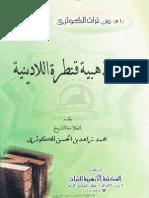 Alilla Mazhbiya Qantra