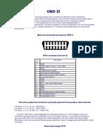 Коды OBD II rus