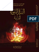 السيرة النبوية القرآنية