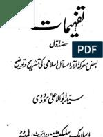 60 Tafheemat 1 (By Maududi) تفہیمات