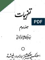 62 Tafheemat 3 (By Maududi) تفہیمات
