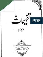 63 Tafheemat 4 (By Maududi) تفہیمات