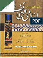 Islami-Wazaif