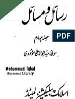 68 Rasayl wa Masayl 4 (By Maududi) رسائل و مسائل