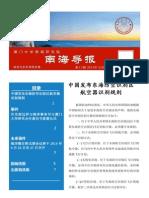 《南海导报》Vol.1 No.12 (2013年12月1日)