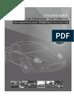 V200 Car Vieo Recorder