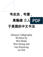 Chinese Calligraphy by Wei Zhi-jie, Wei Cheng (Catherine Gao) and Gao Kui-xiong (Johnson Gao)