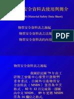 新版物質安全資料表使用與簡介 GHS MSDS
