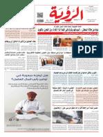 Alroya Newspaper 10-12-2013.pdf