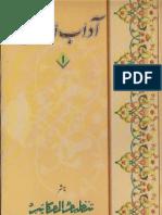 Aadab e Islami (Part-1 of 2)