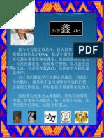 Zhi Xin