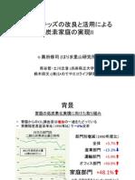 うちエコキッズ2013年8月18日学会発表