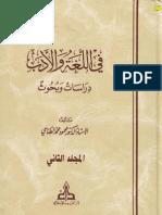 دراسات وبحوث في الأدب واللغة للعلامة الطناحي رحمه الله - ج2