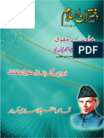 Monthly Dukhtran e Islam - Dec 2013