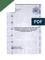 Публ.отчет за 2008-09 уч.год