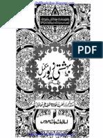Bahishti Zewar (Urdu)