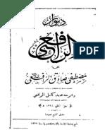 ديوان مصطفى صادق الرافعي - جـ 2