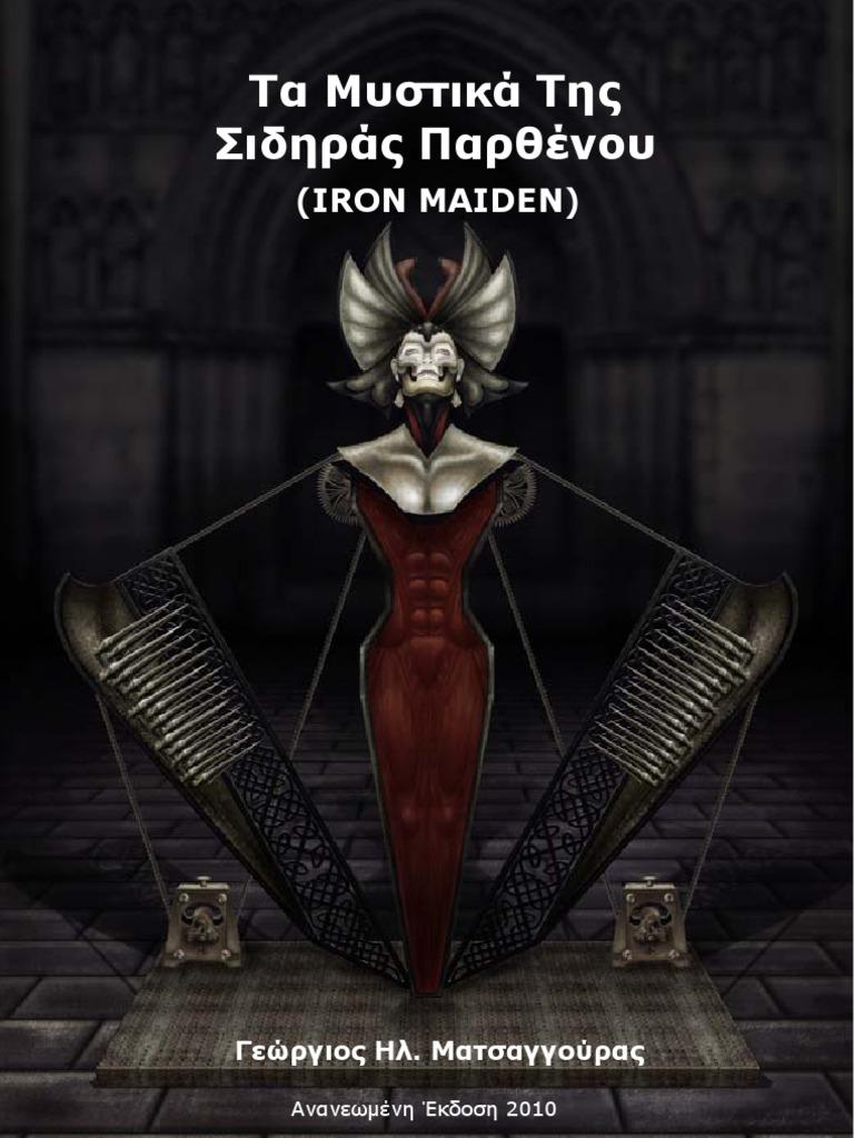 Τα Μυστικά Της Σιδηράς Παρθένου (Iron Maiden) b8404b51d3a