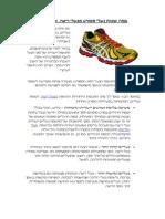 במה שונות נעלי ספורט מנעלי ריצה