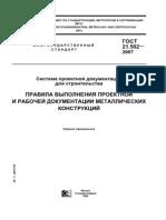 GOST_21.502-2007.pdf