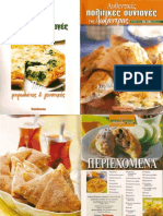 Αυθεντικές πολίτικες συνταγές της Λωξάντρας - Πίτες μυρωδάτες & γευστικές